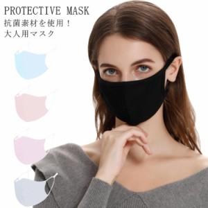 送料無料 ウィルス飛沫 予防対策 マスク 洗える 抗菌加工 マスク 大人用 抗ウイルス マスク 花粉対策 インフルエンザ対策 ウイルス対策