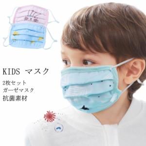 送料無料 マスク 2枚組 子供用 マスク 洗える ガーゼマスク 抗菌素材 花粉対策 インフルエンザ対策 子供マスク 花粉対策 キッズマスク