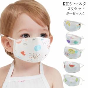 送料無料 3枚組 ガーゼマスク マスク 子供用 マスク 洗える 花粉対策 インフルエンザ対策 子供マスク 花粉対策 キッズマスク マスク