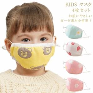 送料無料 4枚組 キッズマスク 子供用 マスク 洗える 子供マスク ガーゼマスク マスク 花粉対策 インフルエンザ対策 花粉対策 マスク