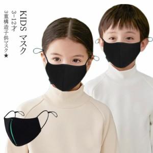 送料無料 花粉対策 マスク 洗える 子供マスク キッズマスク マスク 花粉症 ウィルス飛沫 予防対策 インフルエンザ対策 ウイルス対策 風