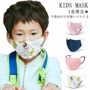 送料無料 マスク 洗える マスク 花粉対策 花粉症 ウィルス飛沫 予防対策 子供マスク キッズマスク インフルエンザ対策 ウイルス対策