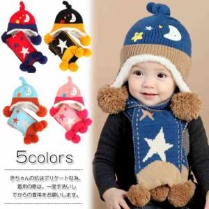 ニット帽 ベビー 子供帽子 子供用ニット帽+マフラー 2点セット ボンボン帽 耳あて付 ベビー帽子 キッズ帽子 赤ちゃん 子ども