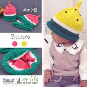 ニット帽 ベビー 子供帽子 ベビー帽子 とんがり スイカ ボンボン ニットキャップ 子供用ニット帽 キッズ帽子 赤ちゃん ニット