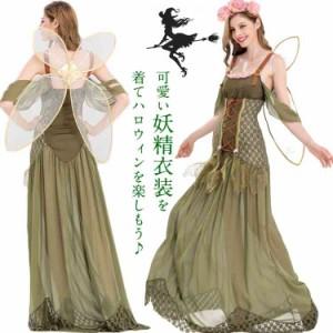 f3bb2a8c50247 妖精 花の妖精 ハロウィン 衣装 コスプレ コスチューム ハロウィン ドレス 羽 3点セット ウィッチ 魔女