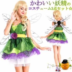 863b5339e6c4e ハロウィン 衣装 コスプレ コスチューム 妖精 花の妖精 ハロウィン ドレス 羽 3点セット ウィッチ 魔女