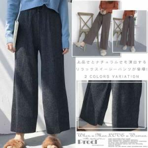 9分丈 ガウチョパンツ ニット パンツ リラックス パンツ ワイドパンツ イージーパンツ ルームウェア レディース