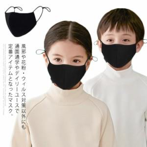 送料無料 マスク キッズ 子供マスク キッズマスク 洗える 綿 布製マスク 子供用 黒マスク 通学 通園 ウィルス飛沫 予防対策 ウイルス