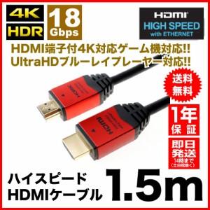 HORIC HDMIケーブル(タイプA)1.5m レッド 4K/60p HDR UltraHDBlu-ray対応 型番HDM15-894RD