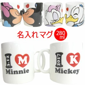 名入れ ディズニー マグカップ ミッキーマウス ミニーマウス ドナルドダック デイジーダック ペア マグキス 結婚祝い /マグカップ/