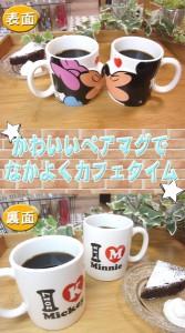 名入れ プレゼント ディズニー ミッキー ミニー ペアマグキッス 結婚祝い マグカップ ギフトセット 結婚記念日 /マグカップ/