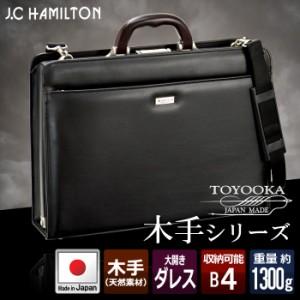 お買い物マラソン 価格 ダレスバッグ メンズ ビジネスバッグ 男性用 B4 A4 日本製 豊岡製鞄 42cm J.C.HAMILTON #22308【送料無料】初売り