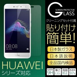 送料無料 HUAWEI  P10  P10 lite  P9  P9lite  nova lite  9H強化ガラス保護フィルム ガラスフィルム