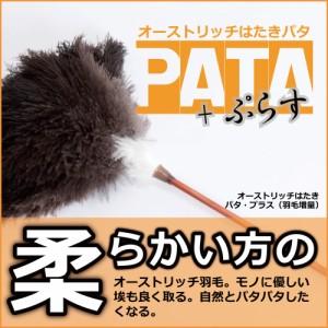 松本羽毛 オーストリッチはたき PATA(パタ)