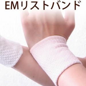 優しい着けごこち リストバンド(両手用)EMコットン ワッフル織り ポスト投函 ネコポス メール便 送料無料・日本製 腕時計バンド スポー