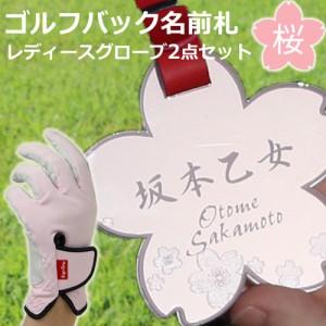 ゴルフネームプレート 桜型 レディース手袋 2点セット(クリアピンク ホワイトバックプレート付)