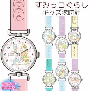 腕時計 キッズ 女の子 すみっコぐらし 1500 すみっこぐらし ウォッチ キャラクター グッズ 時計 キッズ 子供 すみっこ
