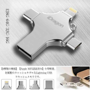 SBメモリ メモリースティック (32G) USB miniUSB Type-c Lightning 4in1 メモリーカード