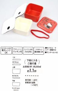 ハローキティ 2段スクエアランチケース お弁当箱 ドット☆サンリオ レディースランチタイムシリーズ★クロネコDM便不可