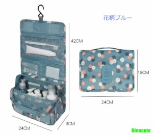 送料無料 ポーチバッグ旅行用品収納バッグ 旅行便利グッズ 旅行用品 洗面用具ポーチ 化粧ポーチ 収納ケース 旅行用化粧品バッグ