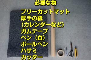 店長おすすめ フリーカットマット 1枚 カーマット フロアマット 汎用 150cm×55cm フリーマット 汎用 カーペット チェックシリーズ DIY
