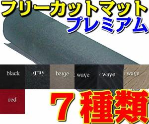フリーカットマット 1枚 カーマット フロアマット 150cm×55cm プレミアムシリーズ  ブラック/グレー/ベージュ/レッド/赤 DIY 自作