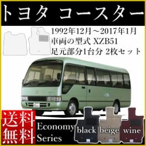 コースター 専用 フロアマット 運転席マット&助手席マット 2枚 カーマット トヨタ 小型バス マイクロバス  日本製 エコノミー