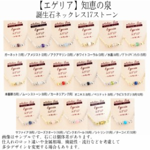 選べる17種 ネックレス  誕生石 天然石 パワーストーン 【エゲリア】 知恵の泉 アトリエ ティー
