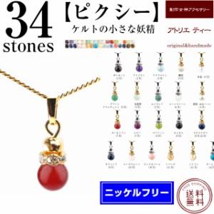 選べる34種 ネックレス  誕生石 天然石 パワーストーン 【ピクシー】ケルトの小さな妖精 ニッケルフリー アトリエ ティー (ストーン1)