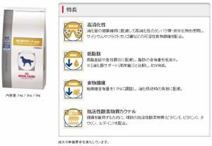 【ロイヤルカナン】犬用 消化器サポート(低脂肪) 8kg×2 ドライ ドッグ フード【療法食】