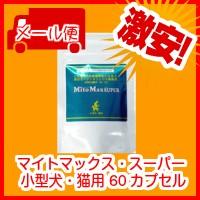 マイトマックス・スーパー 60粒 共立製薬 小型犬・猫用 胃腸 【メール便可】