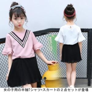 送料無料子供服 2点セット Tシャツ 半袖 ミニスカート 女の子 半袖ブラウス プリーツスカート ショート丈 女児 夏物 セット