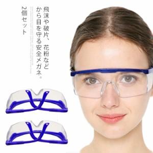 メガネ 保護メガネ 2個セット ゴーグル ウィルス対策 飛沫 感染 予防 ウイルス 対策 コロナウイルス 大人用 花粉症 破片
