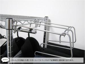 スチールラックパーツ ハンガーラック【日本製】【18-8ステンレス製】室内物干し 洗濯ハンガー ハンガー収納  メタルラック パーツ