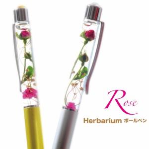 ハーバリウム ボールペン プレゼント 誕生日 ギフト Herbarium ランキング 完成型 【ローズ 選べる1本セット】誕生日 ドライフラワー プ