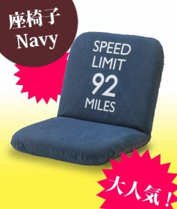 新品 送料無料 座椅子 かわいい リクライニング 14段階 座いす ソファ おしゃれ 一人掛け ネイビー 北欧