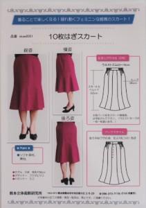 10枚はぎスカート・パターン(型紙)9号