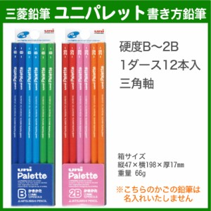 三菱鉛筆 三角軸 uni ユニパレットB・2B 4825〜4826 軸色と硬度をお選びください鉛筆 ■名入れ無しの商品です。