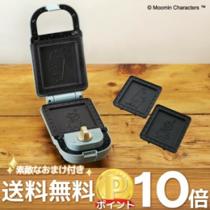 BRUNO ムーミン ホットサンドメーカー シングル ホットサンド 耳まで 時短 サンドメーカー パン 調理器具 キッチン 家電 かわいい ギフト