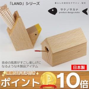 薬味入れ 楊枝入れ 日本製 天然木 調味料入れ スパイスケース スプーン付 収納 ケース 楊枝 巣箱 小鳥 家の形 キッチン ギフト かわいい