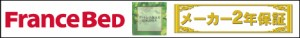 フランスベッド マットレス ZT-021 シングルサイズ ゼルトマットレス マットレス シングル 日本製|送料無料 自社配送地域 引取有