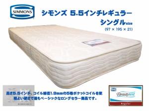 シモンズ SIMMONS マットレス  5.5インチレギュラー AB09062 シングルサイズ  日本製|送料無料 自社配送地域 引取有