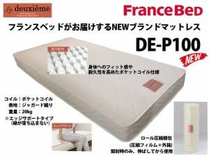 DE-P100 シングル フランスベッド La deuxieme ポケットコイルマットレス DE−P100|送料無料 自社配送 引取有
