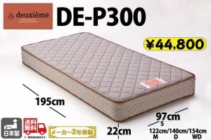 DE-P300 シングル フランスベッド La deuxieme ポケットコイルマットレス DE−P300|送料無料 自社配送 引取有