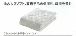 フランスベッド クランフォレスト羊毛ベッドパッド シングルサイズ ソフト 高級羊毛 保湿性 吸湿発散性
