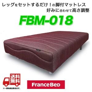 フランスベッド 脚付きマットレス FBM-018 シングルサイズ 脚付きマット 日本製|送料無料 自社配送地域 引取有