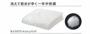 フランスベッド モイスケアベメッシュパッド シングルサイズ 洗濯可