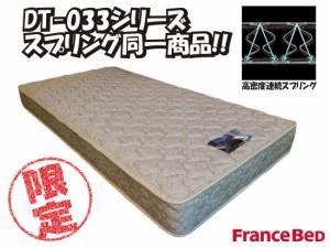 フランスベッド マットレス セブリナ DT-033シリーズ シングルサイズ デュラテクノスプリング  日本製|送料無料 自社配送地域 引取有