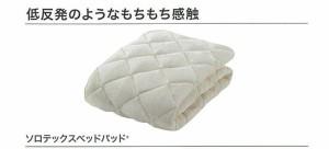 フランスベッド ソロテックスベッドパッド シングルサイズ ソフト 低反発
