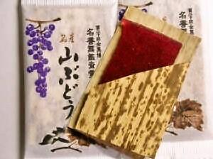 のし梅山ぶどう詰合せ銘菓撰16枚・箱入り山形老舗謹製、長年の独自加工技術によって風味を大切に引き出した「伝統和菓子」